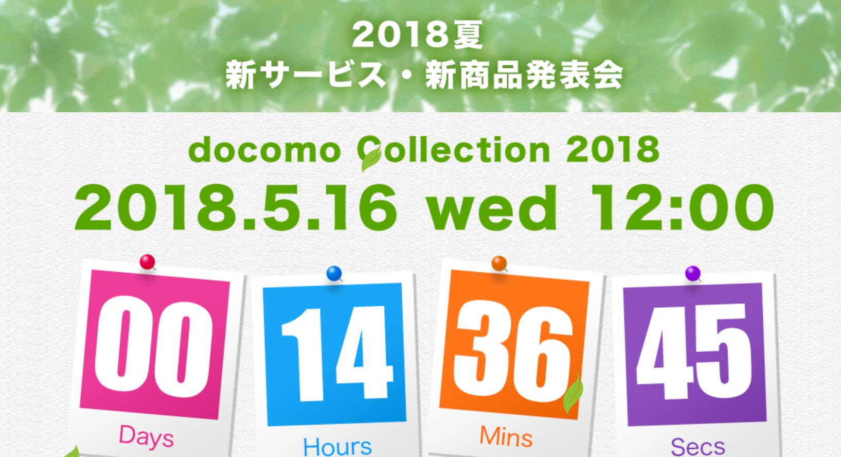 docomo2018夏モデル