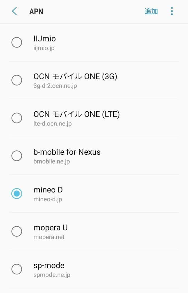 Galaxy S9 APN