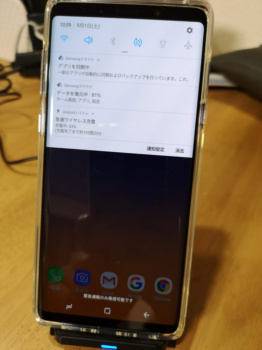 Galaxy Note 9 ワイヤレス充電