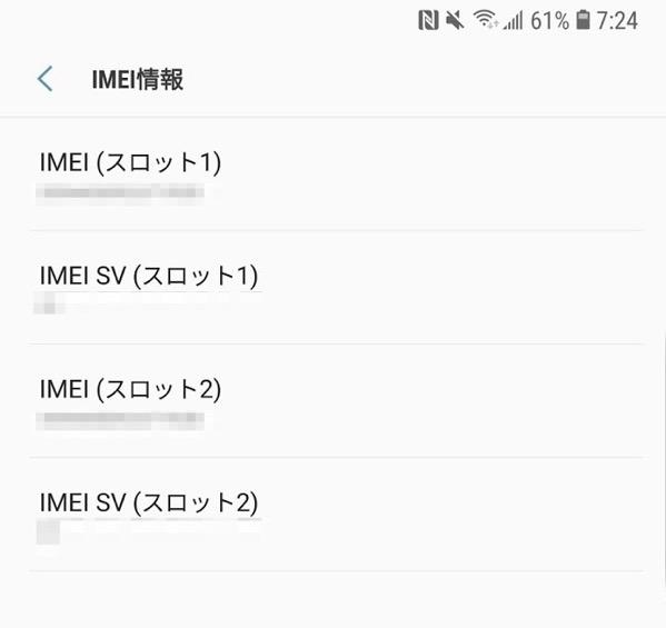 Screenshot 20181130 072458 Settings 2
