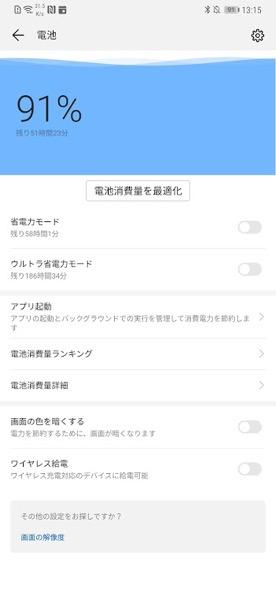 Screenshot 20181130 131557 com huawei systemmanager