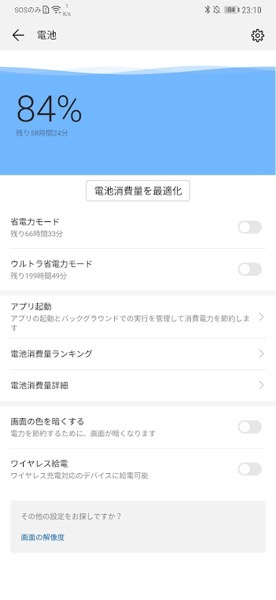 Screenshot 20181130 231054 com huawei systemmanager