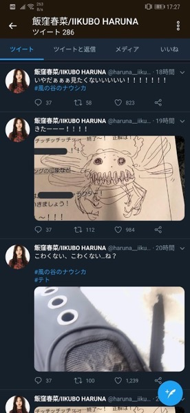 Screenshot 20190105 172715 com twitter android