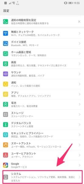Screenshot 20190109 195525 com android settings