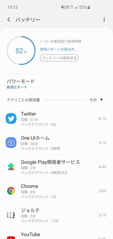 Screenshot 20190318 131240 Device care