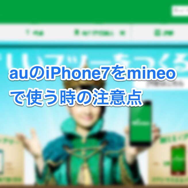 au版のiPhoneをmineoで利用する時にはSIMタイプに注意が必要
