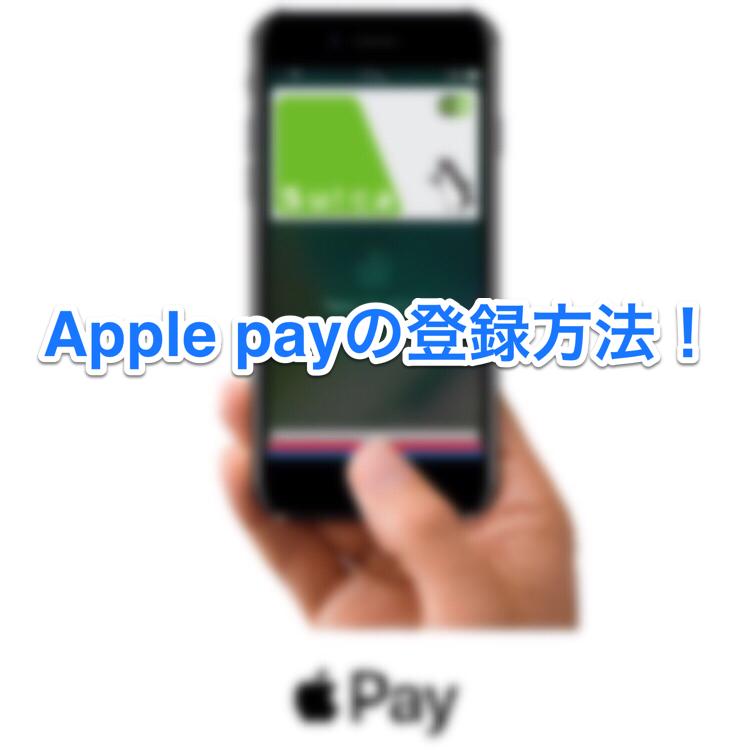 iPhoneでのApple payの設定方法