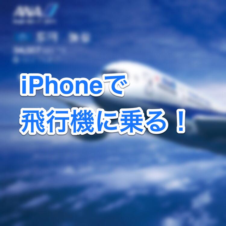 iPhoneを使って飛行機(ANA国内線)に乗る方法