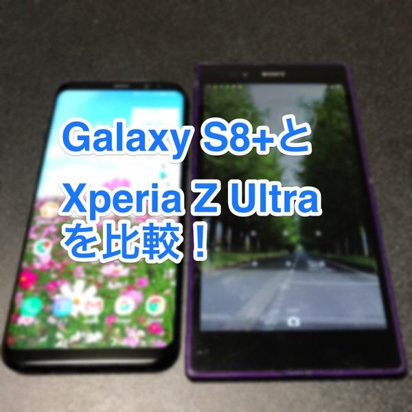 Galaxy S8+はズルトラ難民の受け入れ先になる?Xperia Z Ultraと比較!