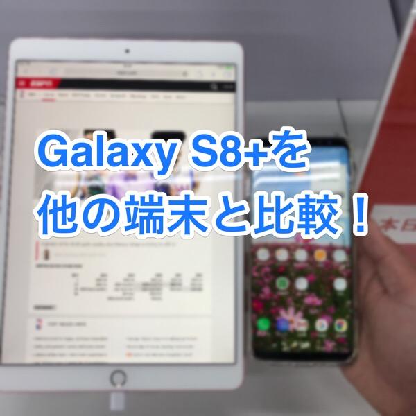 SAMSUNG Galaxy S8+を他のiPhoneや大画面端末や変態端末と比較!