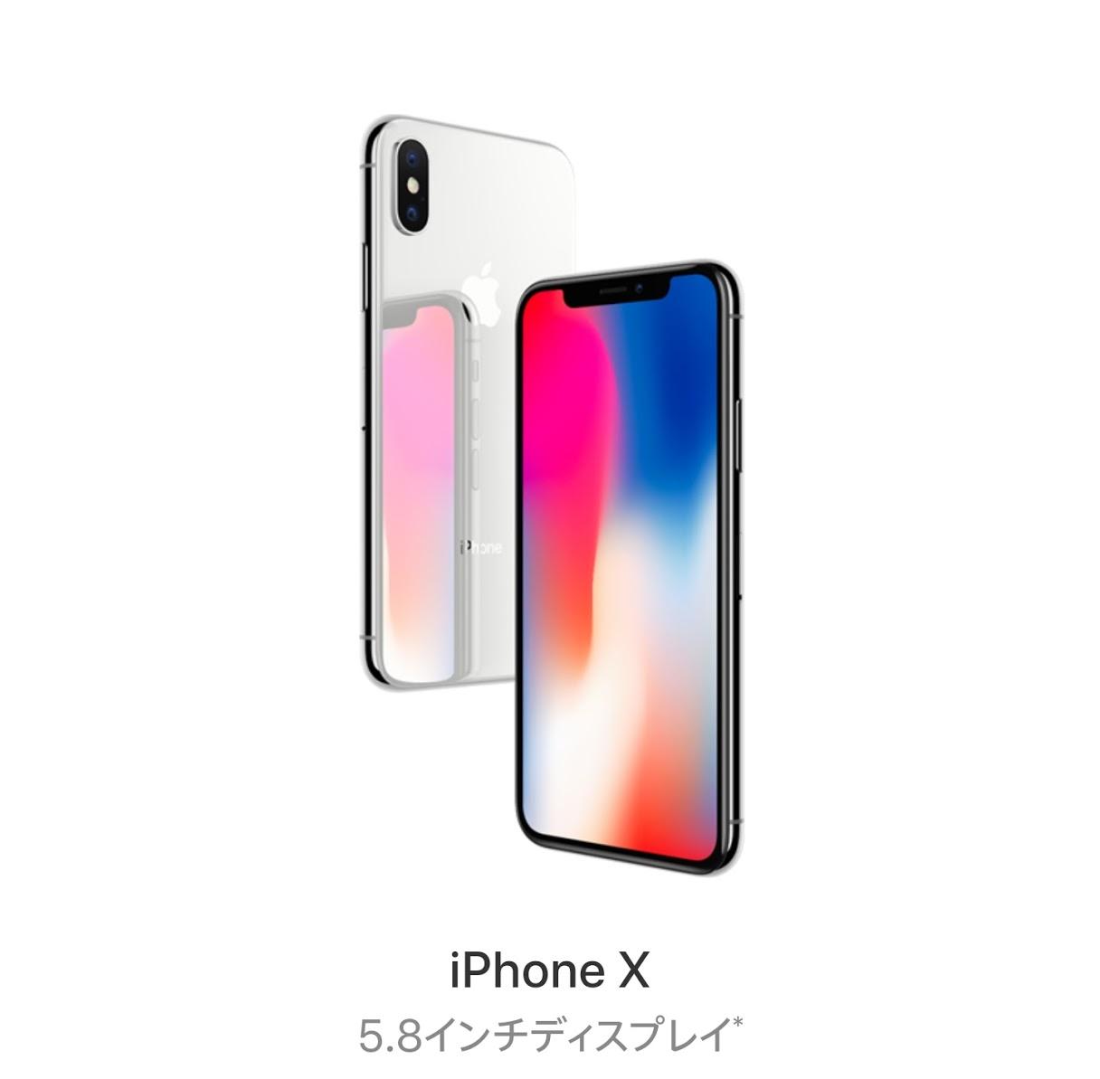 予約開始から一夜明けたiPhone Xの白ロム価格をチェック!