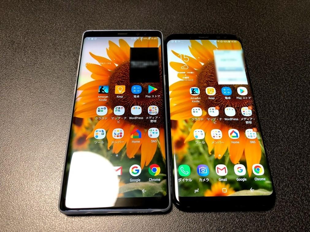 (比較レビュー)Galaxy S8+からGalaxy Note8で変わったこと