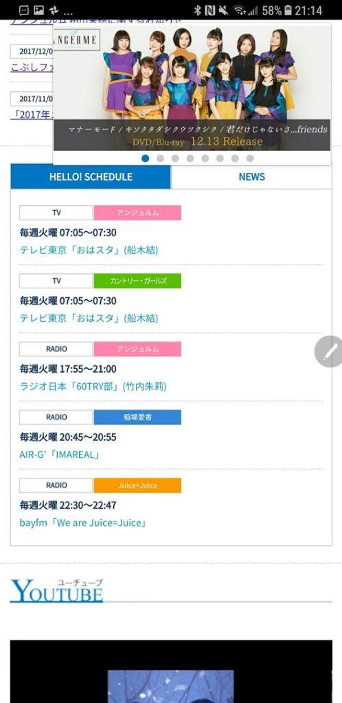 Galaxy Note8 スマート選択