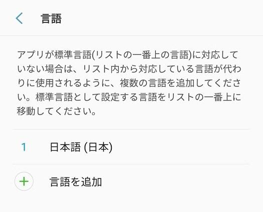 Galaxy S9日本語化