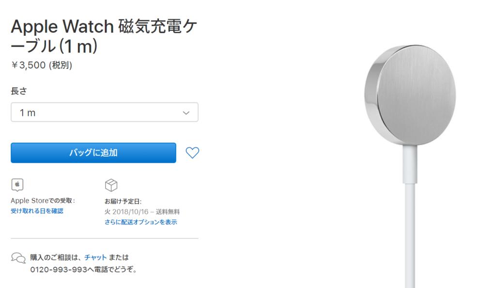 Apple Watch 4 充電器