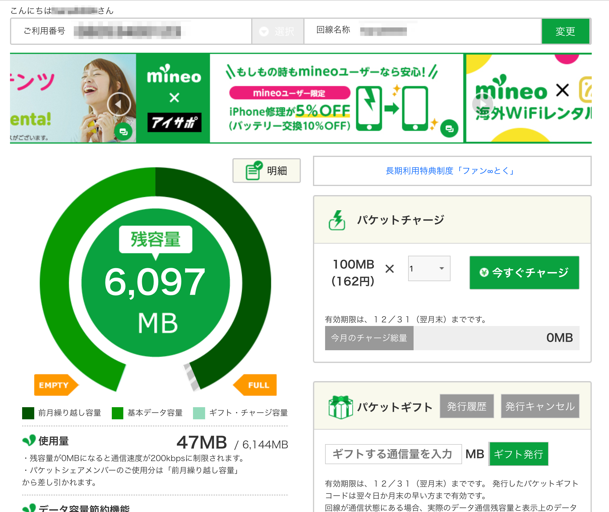 mineoの通信の最適化の解除方法