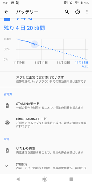 Screenshot 20181110 093142