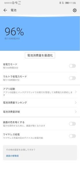 Screenshot 20181130 110607 com huawei systemmanager