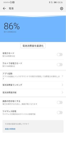 Screenshot 20181130 202600 com huawei systemmanager