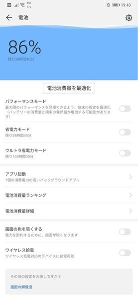Screenshot 20181206 194045 com huawei systemmanager