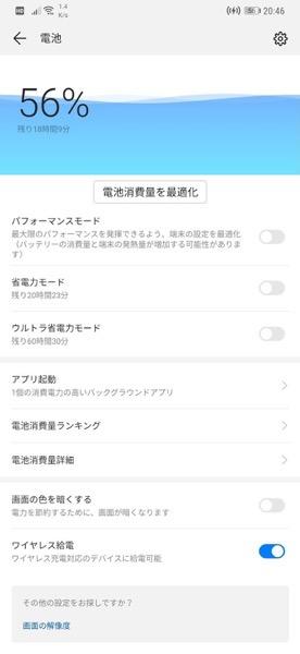 Screenshot 20181206 204653 com huawei systemmanager