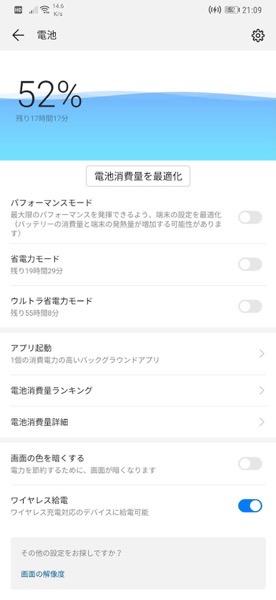 Screenshot 20181206 210943 com huawei systemmanager
