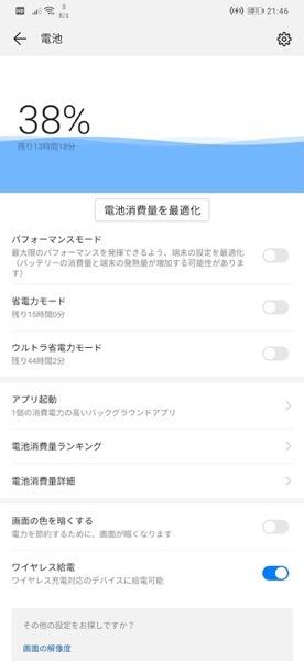 Screenshot 20181206 214621 com huawei systemmanager