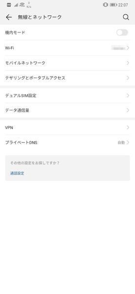 Screenshot 20181229 220743 com android settings