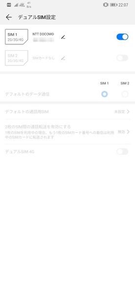 Screenshot 20181229 220749 com huawei android dsdscardmanager