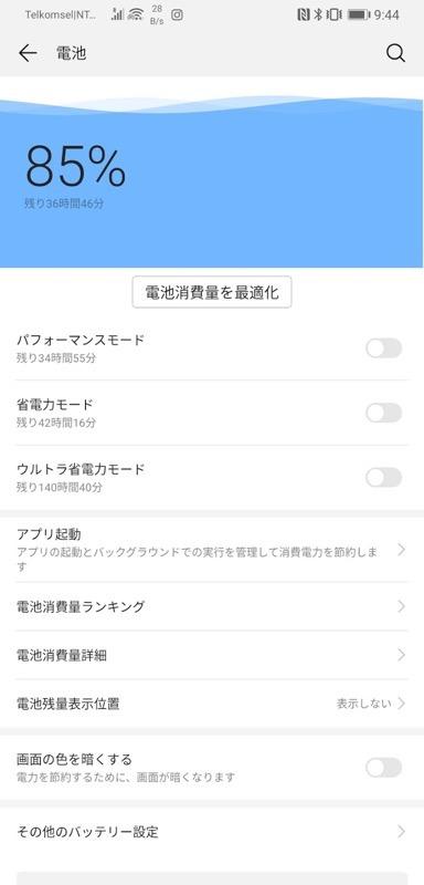 Screenshot 20190128 094444 com huawei systemmanager