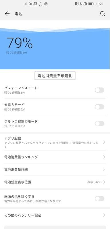 Screenshot 20190128 112121 com huawei systemmanager