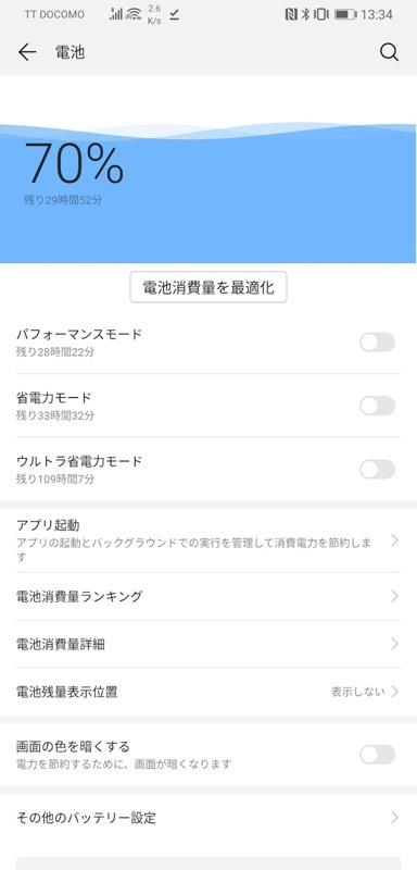 Screenshot 20190128 133418 com huawei systemmanager