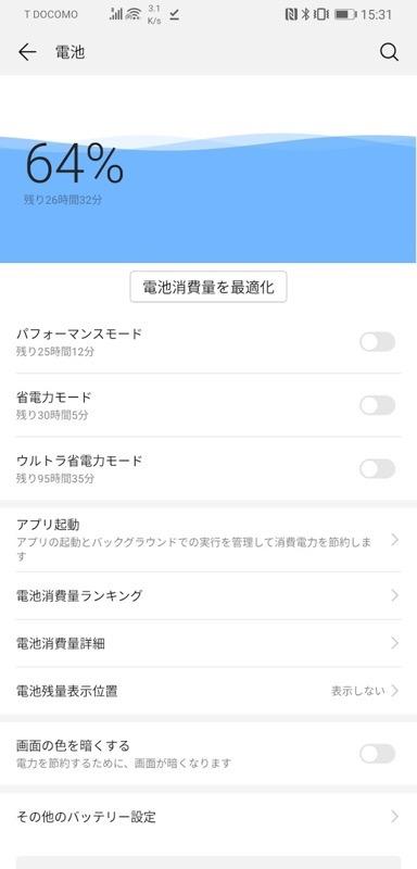 Screenshot 20190128 153158 com huawei systemmanager
