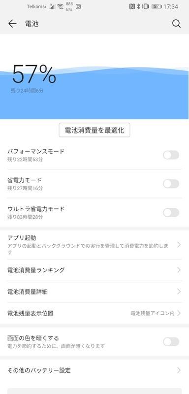 Screenshot 20190128 173447 com huawei systemmanager