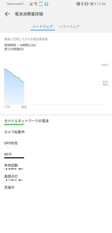 Screenshot 20190128 173456 com huawei systemmanager