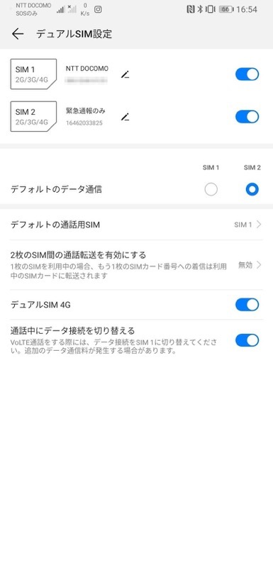 Screenshot 20190212 165410 com huawei android dsdscardmanager