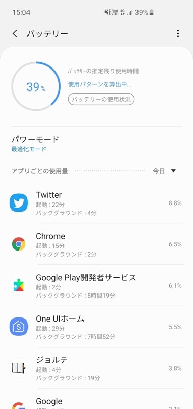Screenshot 20190318 150436 Device care