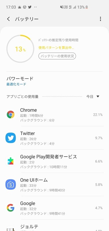 Screenshot 20190318 170338 Device care