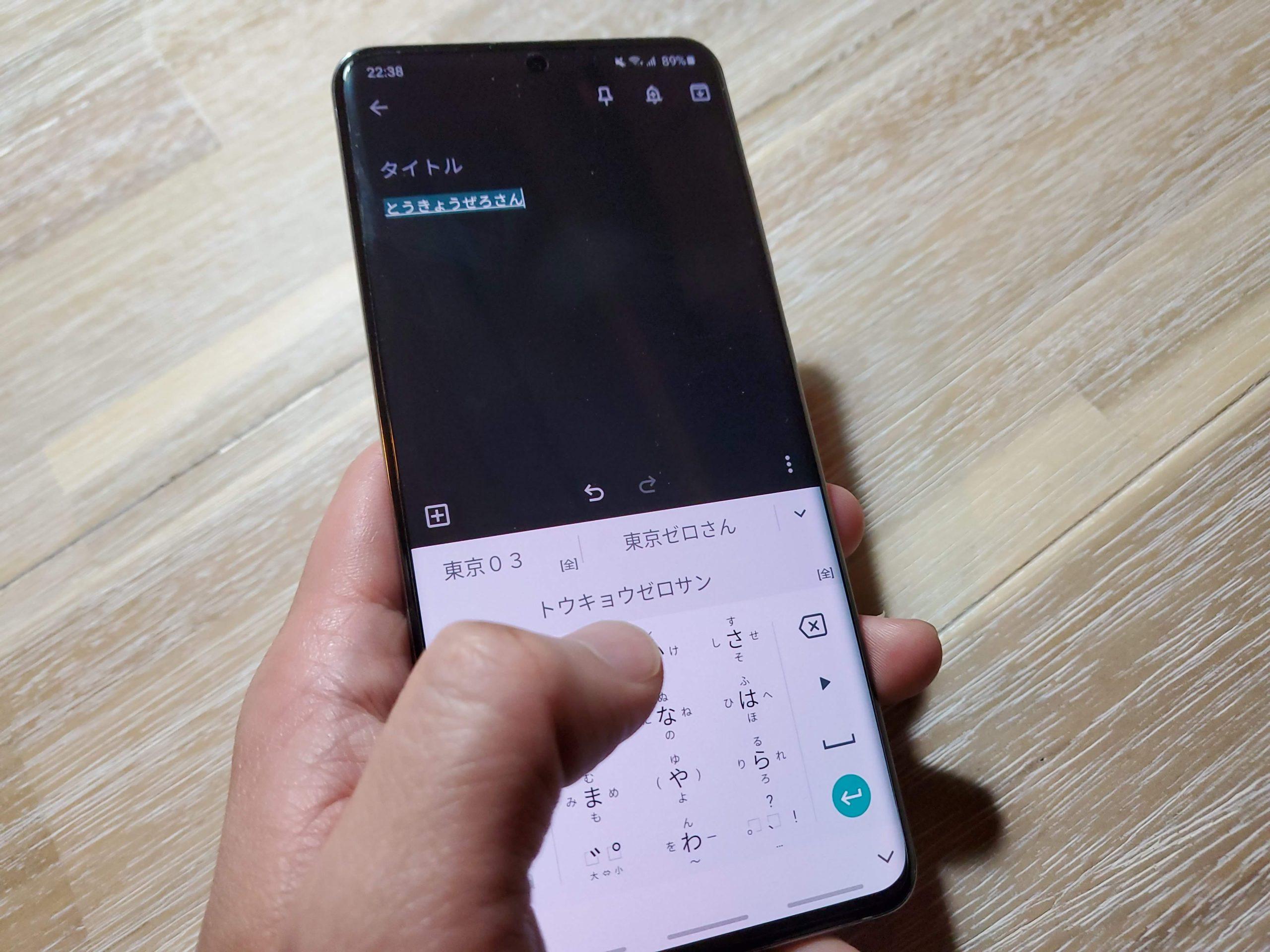 Galaxy S20・Galaxy S20 Ultra 5G 海外版の日本語化の方法と日本語入力はできるのか