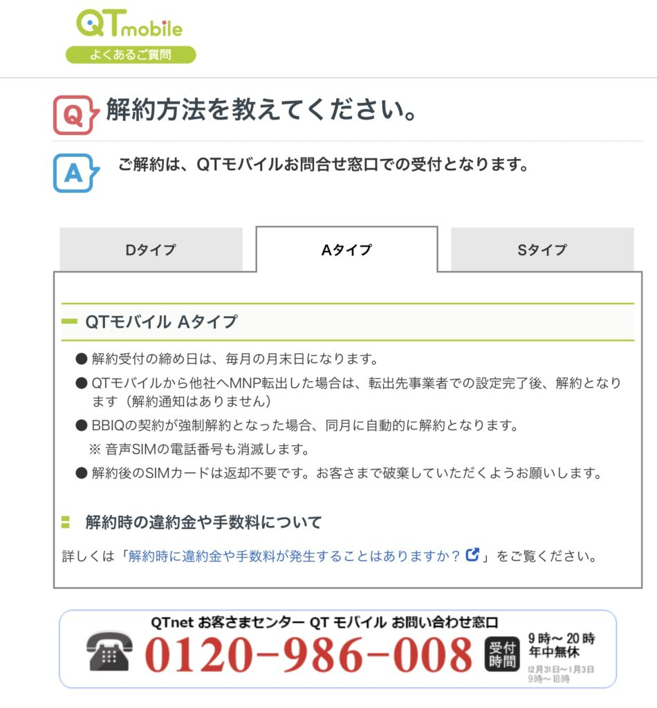 QTモバイル